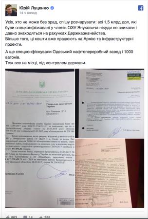 Луценко показал документы о перечислении денег Януковича в бюджет
