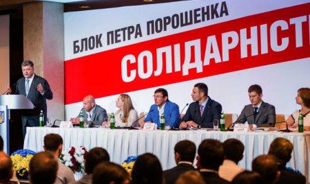БПП задекларировал более 100 млн гривен доходов