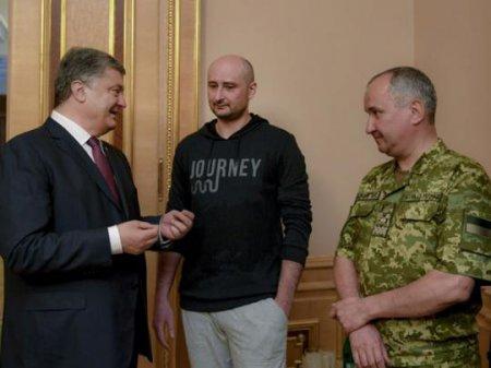 Порошенко знал об инсценировке убийства Бабченко