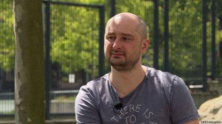 В ОБСЕ раскритиковали инсценировку убийства Бабченко